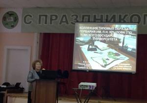 Доклад И.И. Гуреевой