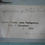 Одна из первых этикеток, изготовленных с помощью наборного штампа в Томске.